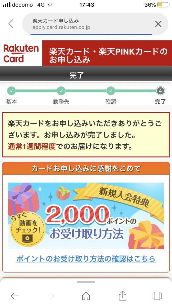 楽天カード発行手順8