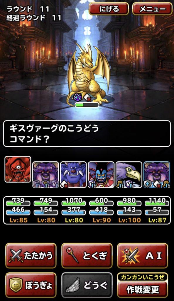 金色の魔竜2−4