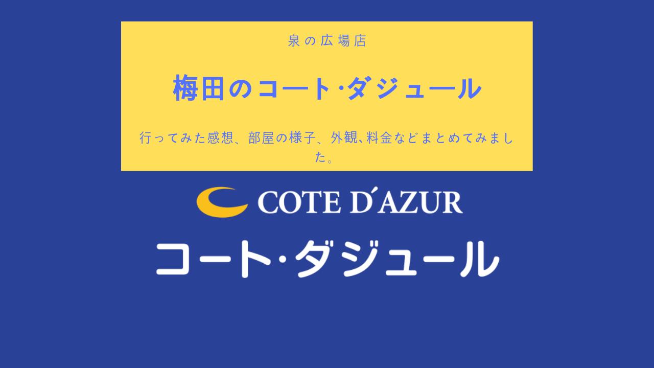 梅田のコート・ダジュール泉の広場店