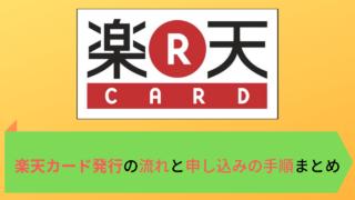 楽天カード発行の流れと申し込みの手順まとめ
