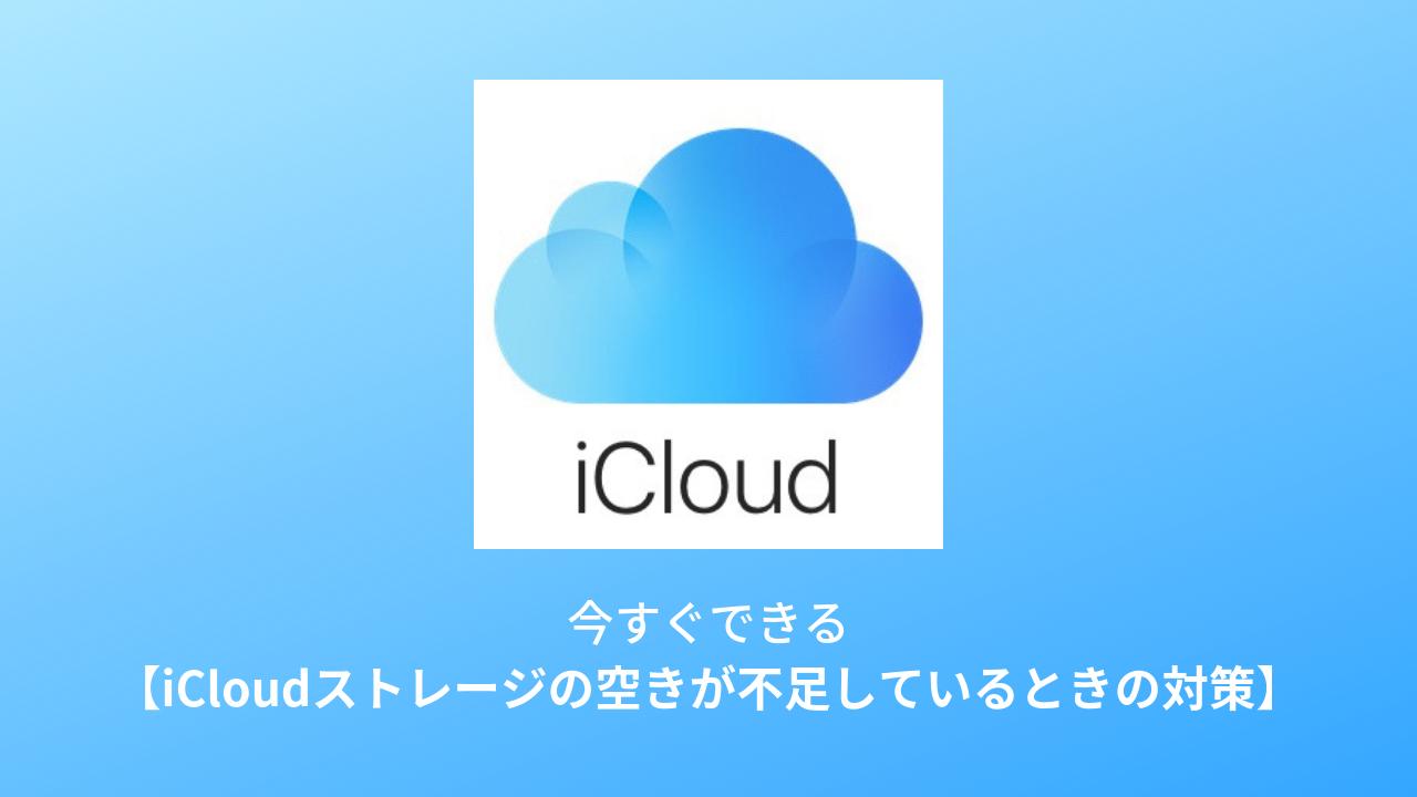 iCloudストレージの空き容量が少ないときの対策0