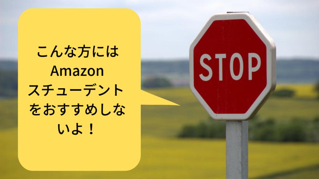 プライムスチューデント 紹介