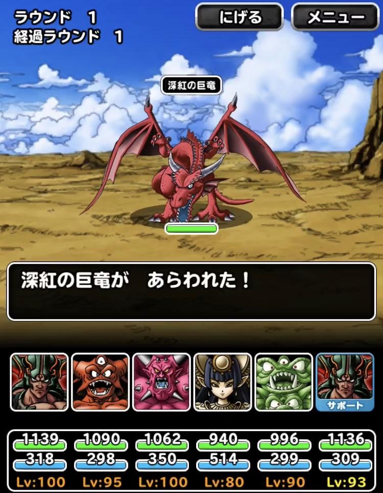 竜神王の試練攻略1