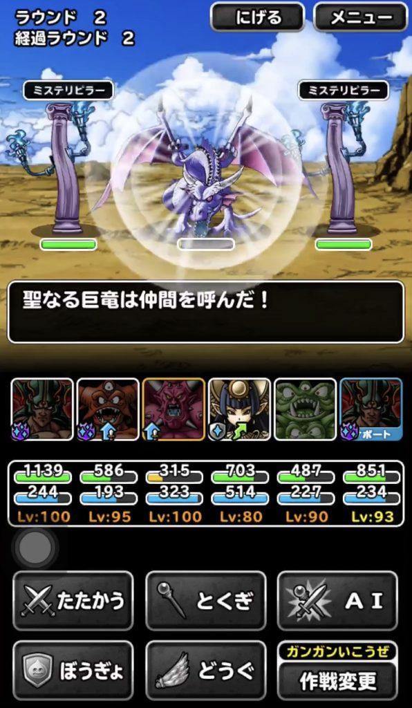 竜神王の試練『聖なる巨竜』14