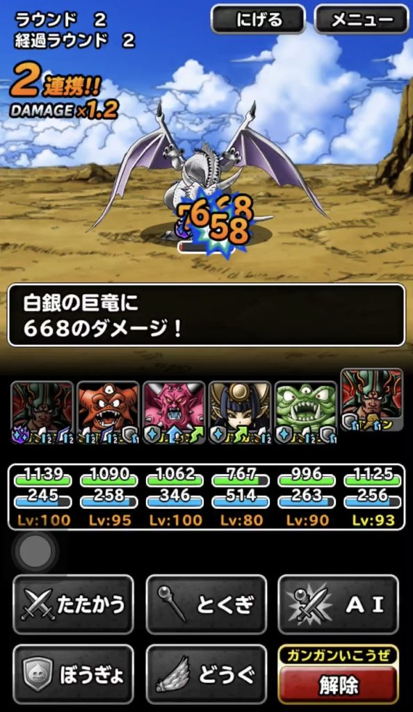 竜神王の試練『白銀の巨竜』2