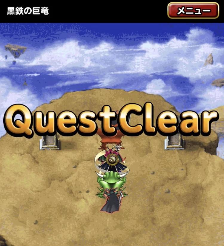 竜神王の試練『黒鉄の巨竜』5