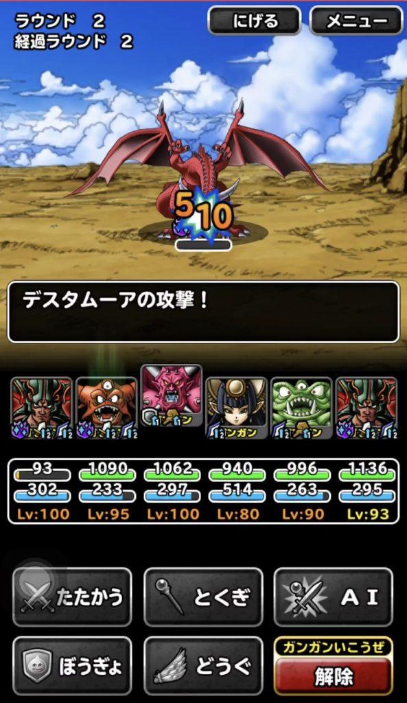 竜神王の試練『真紅の巨竜』3