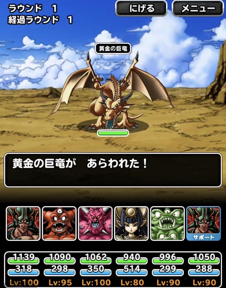 竜神王の試練『黄金の巨竜」1