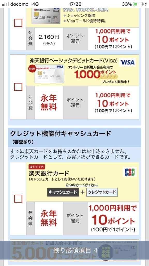 楽天銀行の申し込み手順・やり方3