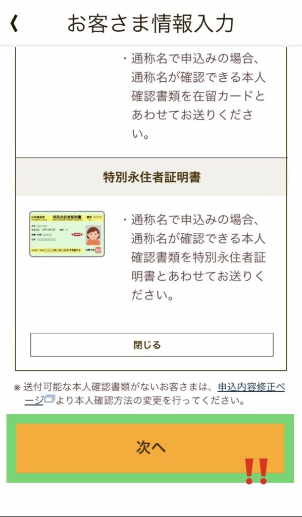 アプリの本人確認書類の送り方1