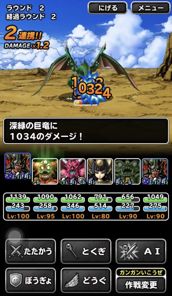 竜神王の試練『深緑の巨竜』3