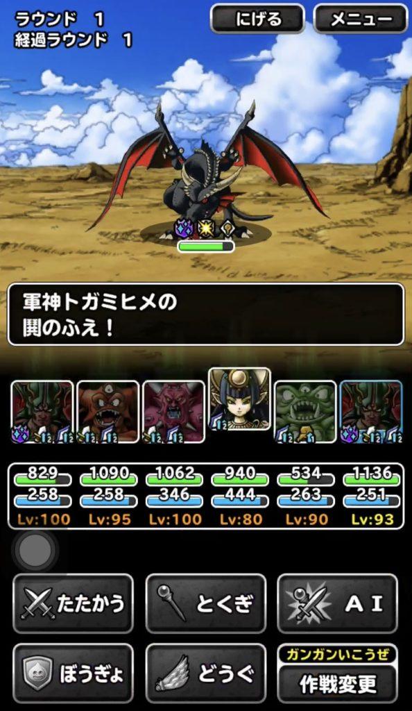 竜神王の試練『黒鉄の巨竜』4