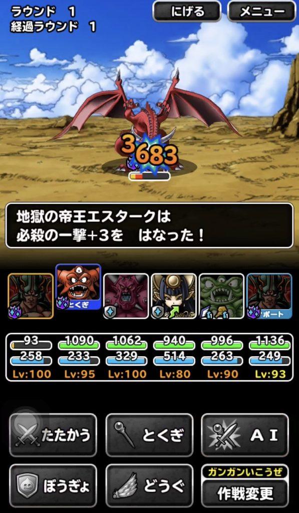 竜神王の試練『真紅の竜』2