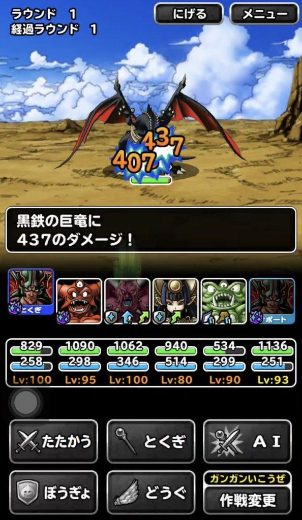 竜神王の試練『黒鉄の巨竜』2