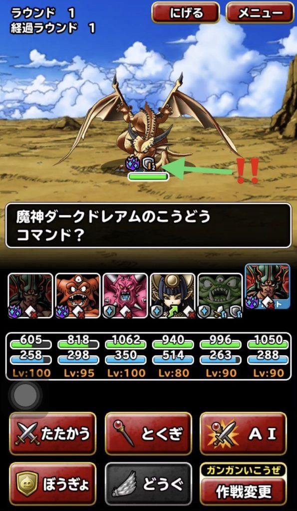 竜神王の試練『黄金の巨竜』3