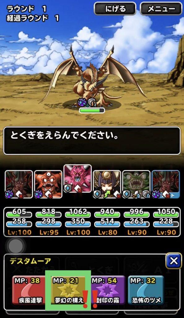 竜神王の試練『黄金の巨竜』6