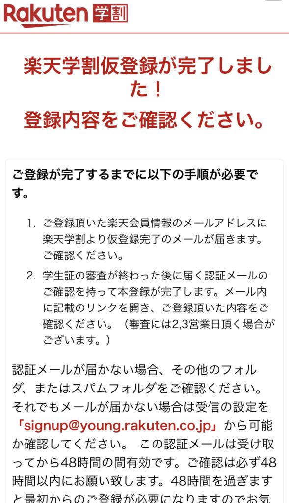 楽天学割の申し込みの仕方7