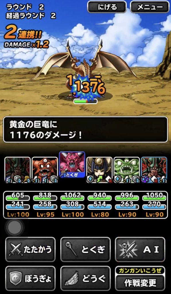 竜神王の試練『黄金の巨竜』7