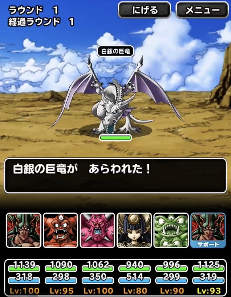竜神王の試練『白銀の巨竜』0