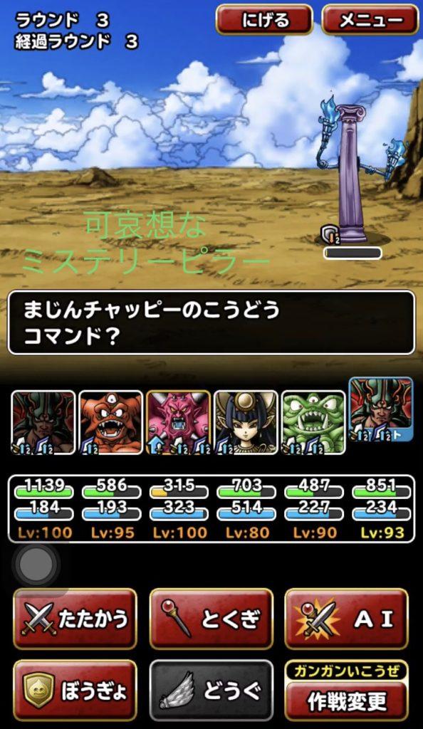 竜神王の試練『聖なる巨竜』18
