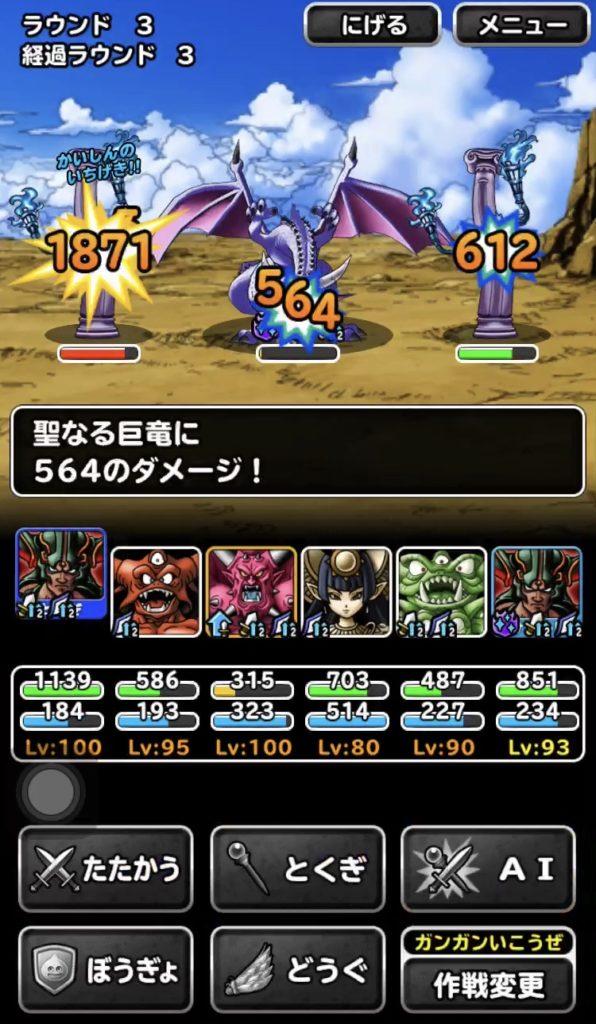 竜神王の試練『聖なる巨竜』16