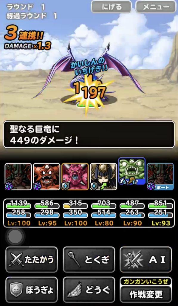 竜神王の試練『聖なる巨竜』5
