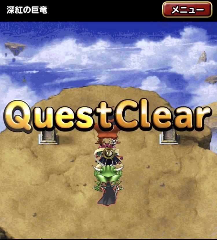 竜神王の試練『真紅の巨竜』5