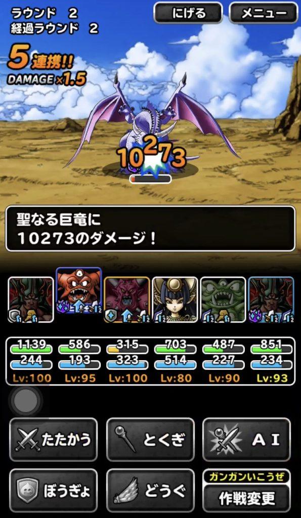 竜神王の試練『聖なる巨竜』11