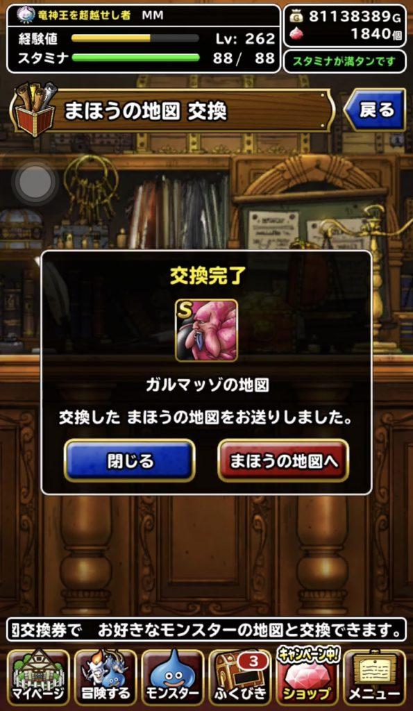 魔王交換券おすすめ3