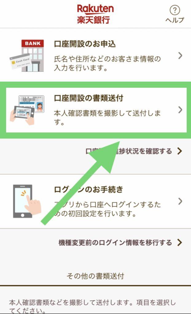 楽天銀行アプリで本人確認書類を送る方法0