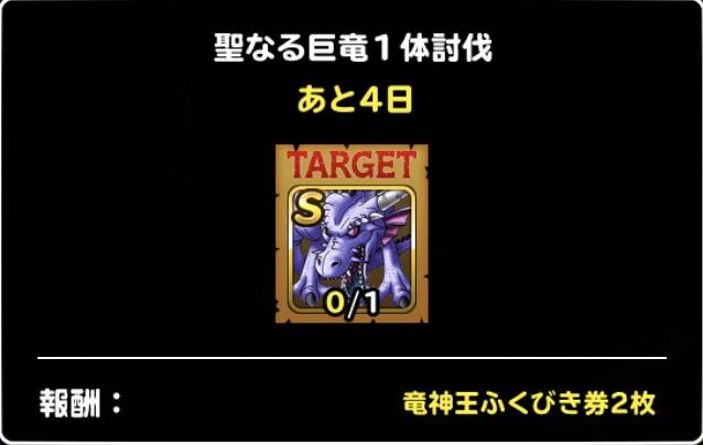 竜神王のふくびき6