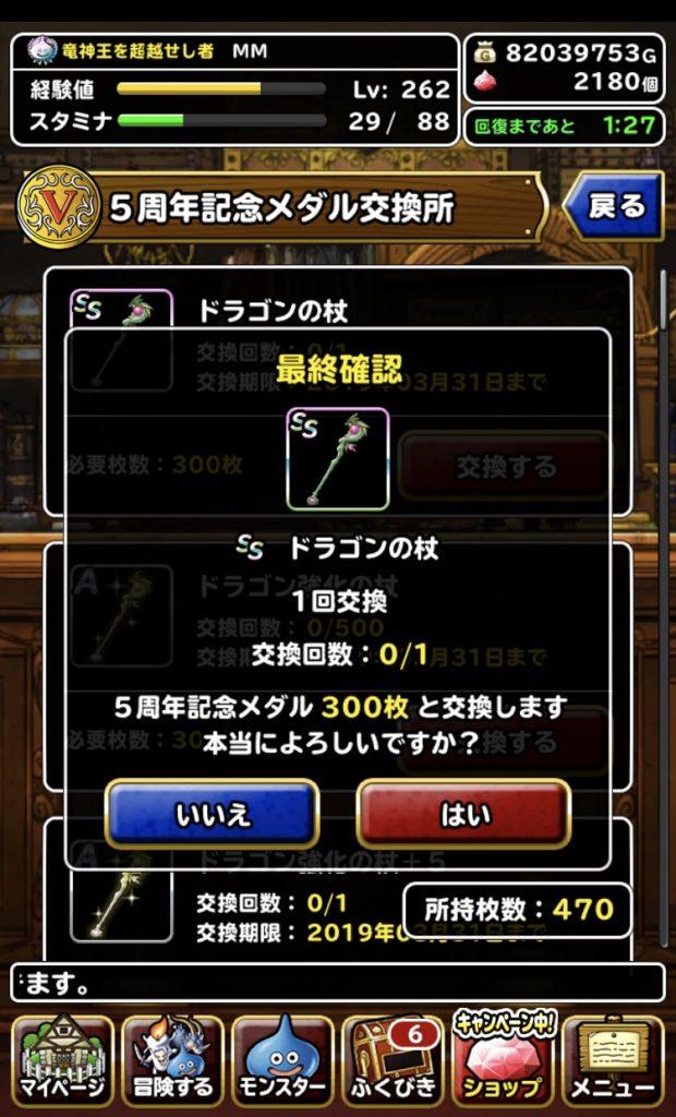 ドラゴンの杖1