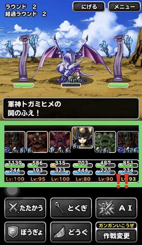 竜神王の試練『聖なる巨竜』15