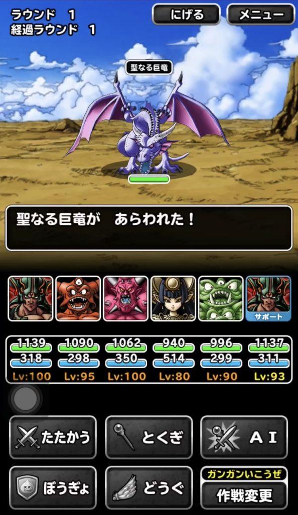 竜神王の試練『聖なる巨竜』1
