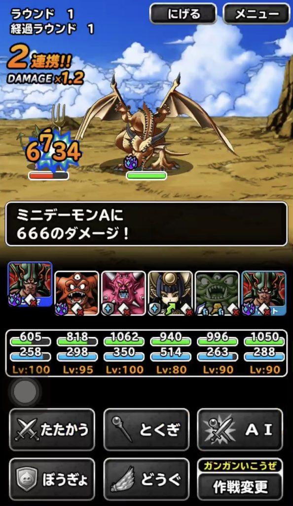 竜神王の試練『黄金の巨竜』2