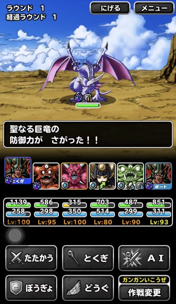 竜神王の試練『聖なる巨竜』4