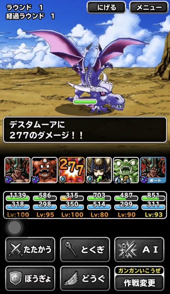 竜神王の試練『聖なる巨竜』3