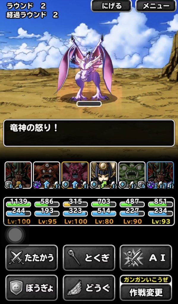 竜神王の試練『聖なる巨竜』12