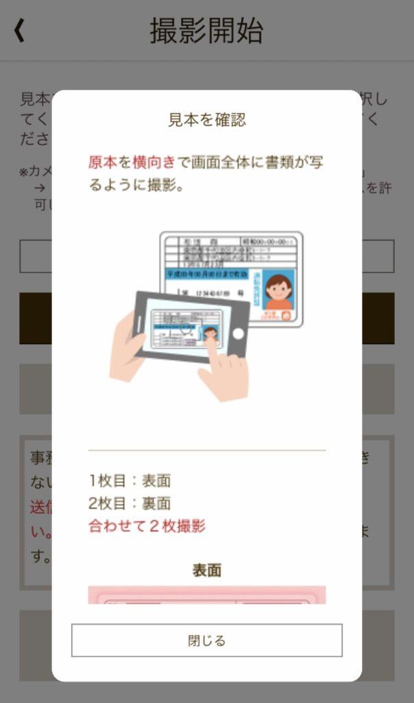 アプリの本人確認書類の送り方3