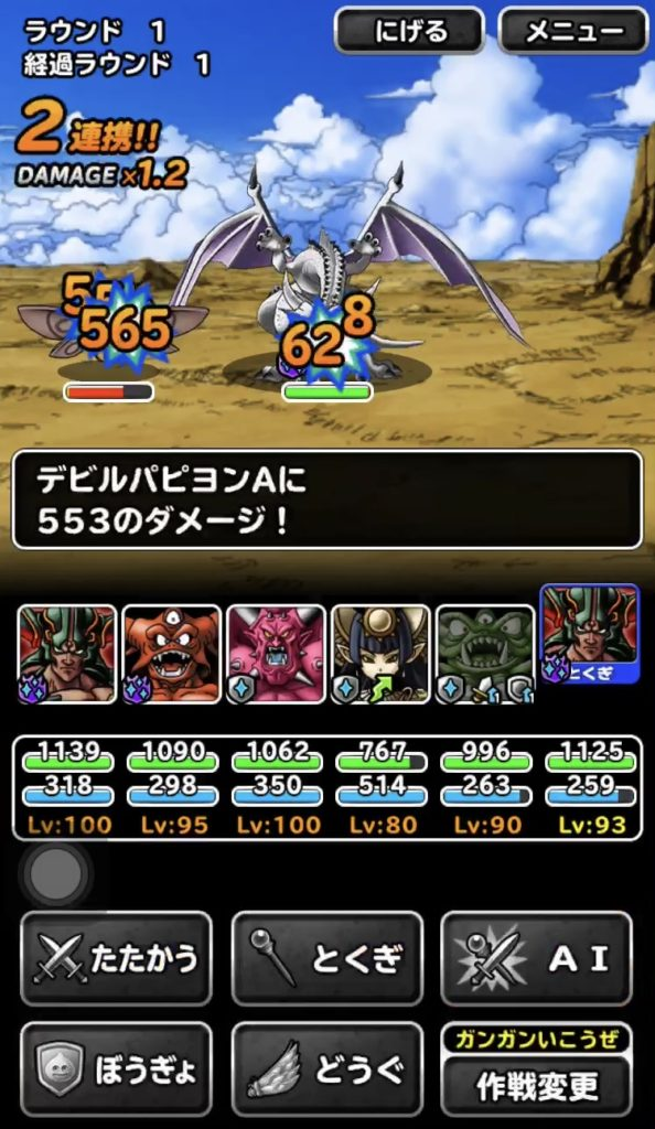 竜神王の試練『白銀の巨竜』1