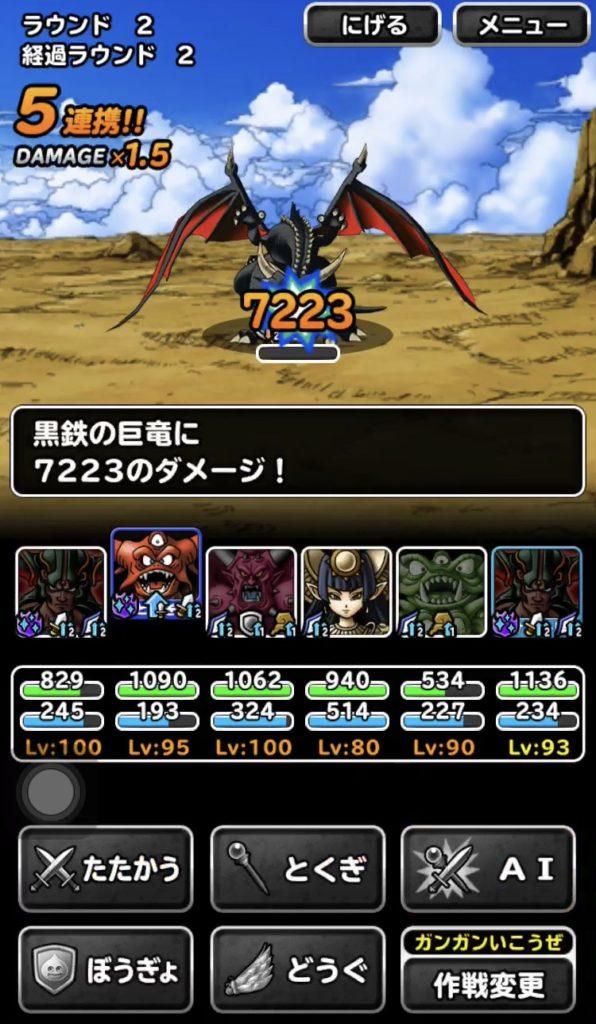 竜神王の試練『黒鉄の巨竜』
