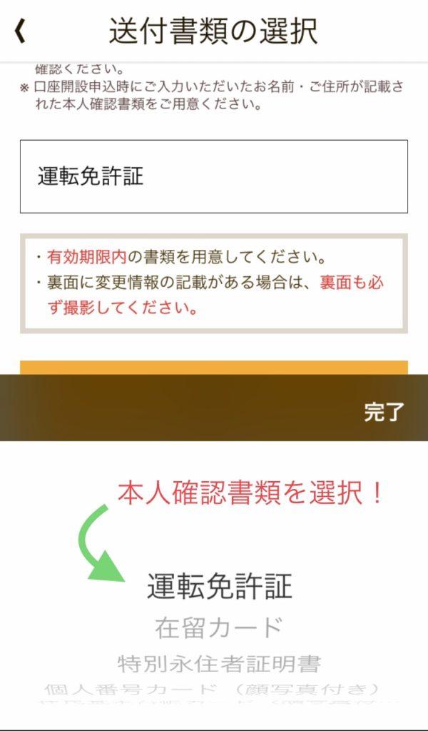 アプリの本人確認書類の送り方2