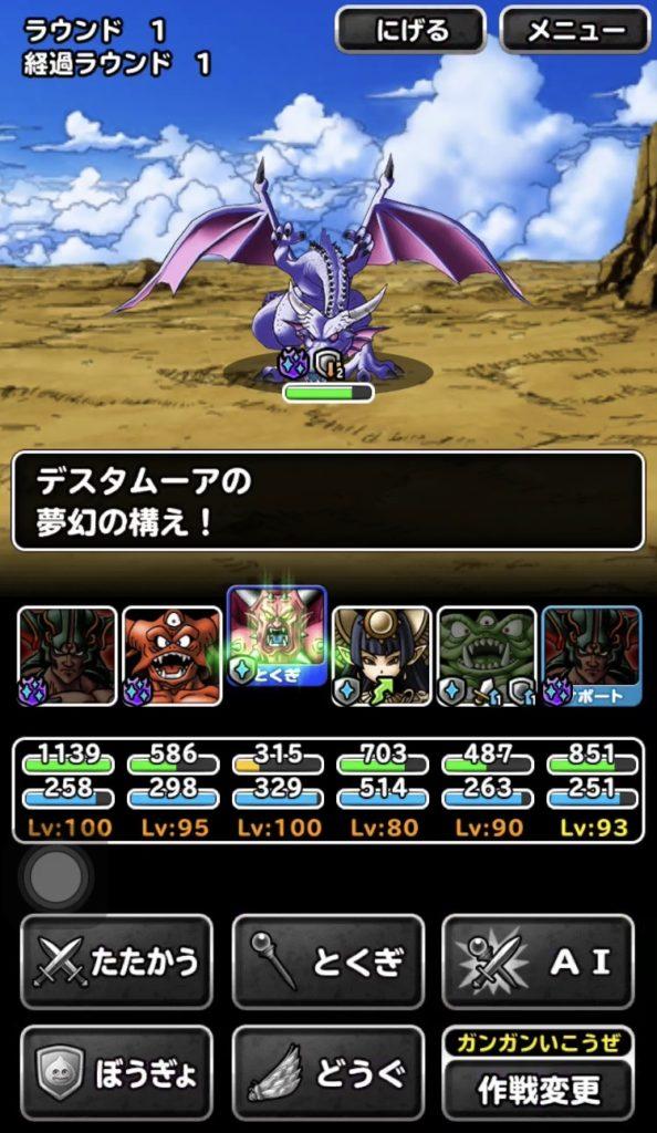 竜神王の試練『聖なる巨竜』6