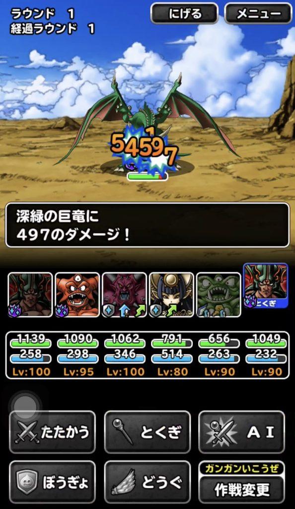 竜神王の試練『深緑の巨竜』2
