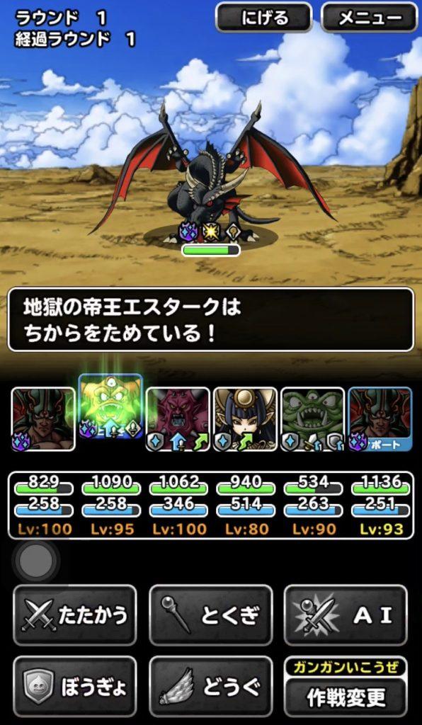 竜神王の試練『黒鉄の巨竜』3