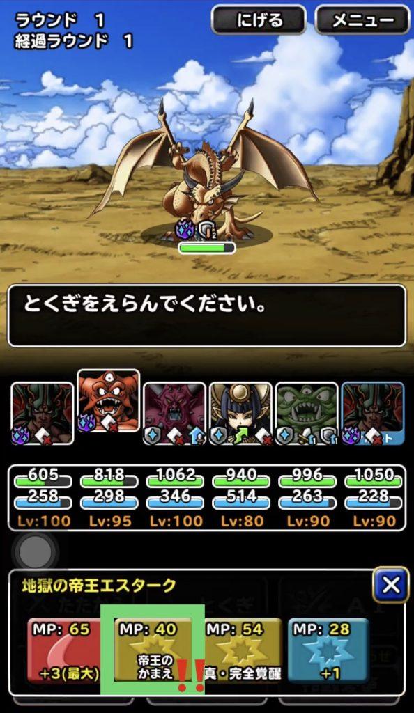 竜神王の試練『黄金の巨竜』5