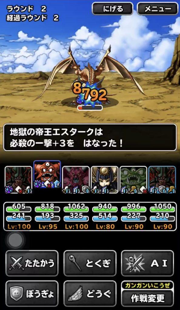 竜神王の試練『黄金の巨竜』9