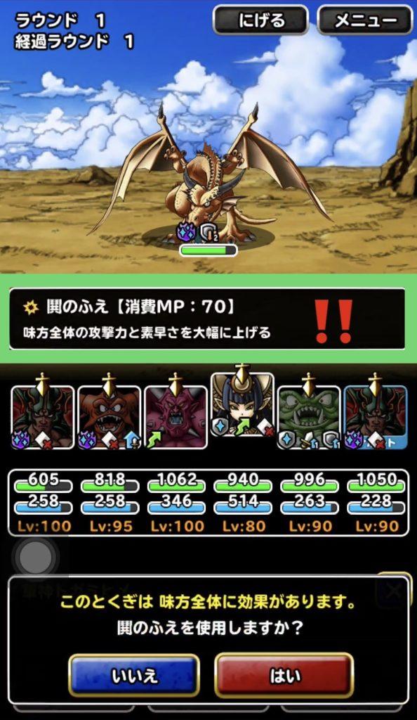 竜神王の試練『黄金の巨竜』4