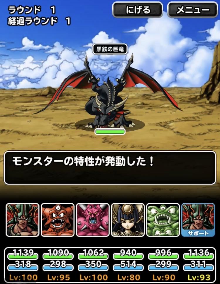 竜神王の試練『黒鉄の巨竜』1