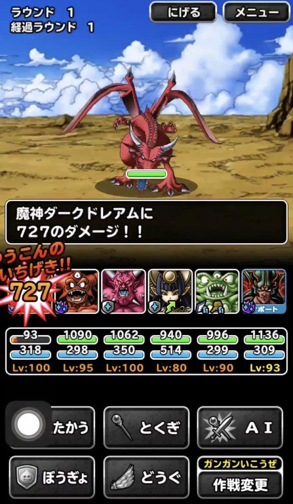 真紅の巨竜2